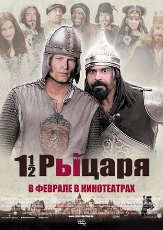 Полтора рыцаря: В поисках похищенной принцессы Херцелинды / 1 1/2 Ritter - Auf der Suche nach der hinreißenden Herzelinde (2008) DVDRip