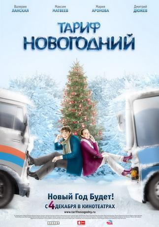 Тариф Новогодний (2008) DVDRip