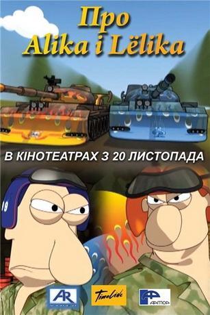 Про Алика и Лёлика / Про Аліка і Леліка (2008) DVDRip