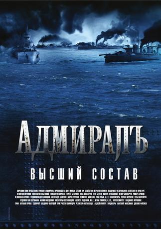 Адмиралъ (2008) DVDRip