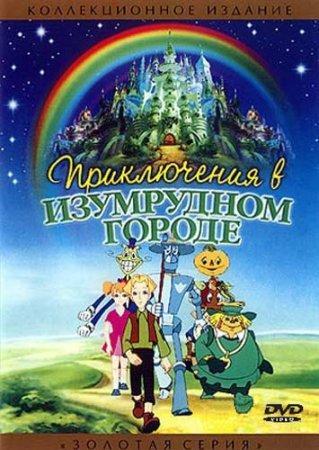 Приключения в Изумрудном городе (1999) DVDRip