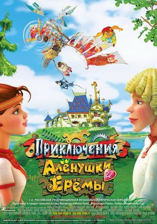 Приключения Алёнушки и Ерёмы (2008) DVDRip
