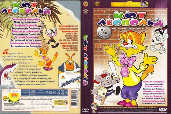 Приключения кота Леопольда. Все серии (1975-1987) DVDRip