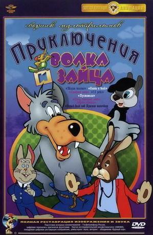 Приключения волка и зайца. Сборник мультфильмов (1946-1990) DVDRip