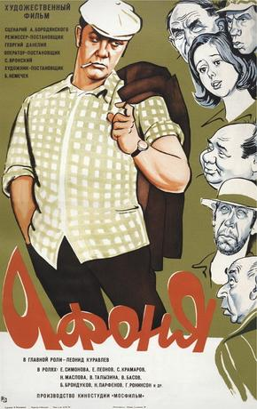 Афоня (1975) DVDRip