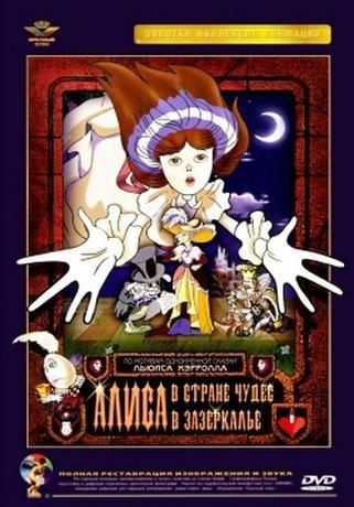 Алиса в стране чудес + Алиса в Зазеркалье (1981-1982) DVDRip
