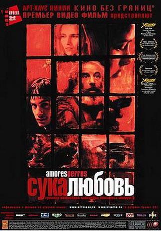 Сука любовь / Amores perros (2000) DVDRip