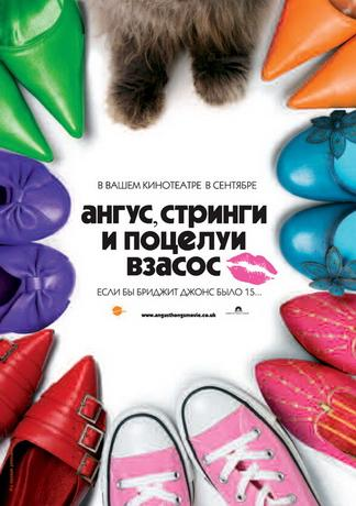 Ангус, стринги и поцелуи взасос / Angus, Thongs and Perfect Snogging (2008) DVDRip