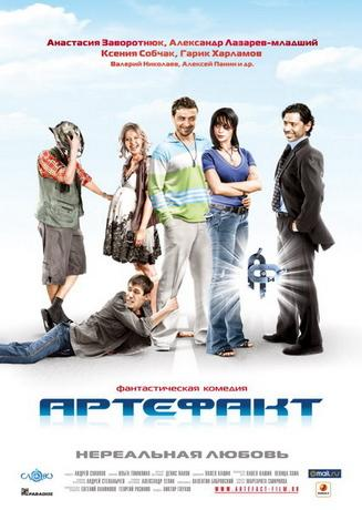 Артефакт (2009) DVDRip