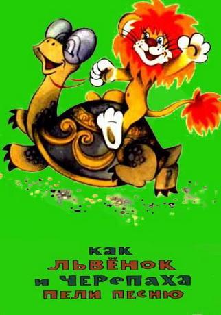 Как львенок и черепаха пели песню (1978) DVDRip