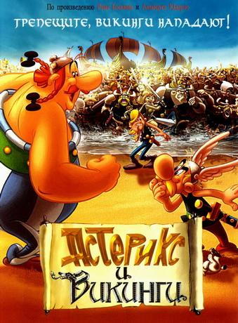 Астерикс и викинги / Ast233;rix et les Vikings (2006) DVDRip