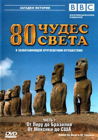 BBC 80 Чудес Света DVD-Rip