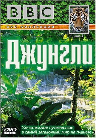 BBC. Джунги - Водный мир / BBC: Jungle (2003) DVDRip