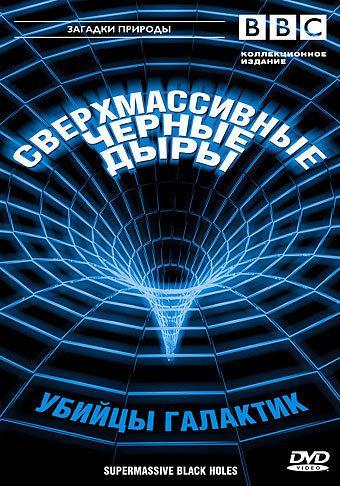 BBC - Сверхмассивные черные дыры / BBC - Supermassive black holes (2006) DVDRip