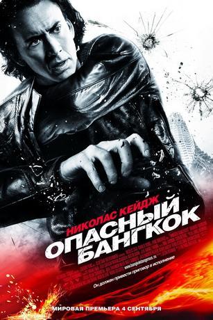 Опасный Бангкок / Bangkok Dangerous (2008) DVDRip