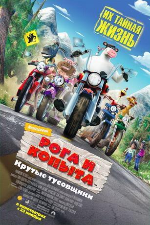 Рога и копыта / Barnyard (2006) DVDRip
