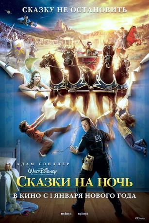 Сказки на ночь / Bedtime Stories (2008) DVDRip