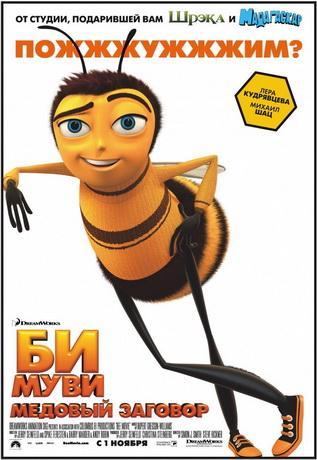 Би Муви: Медовый заговор / Bee Movie (2007) DVDRip