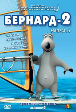 Бернард 2 (Выпуск 3) / Bernard 2 (2008) DVDRip