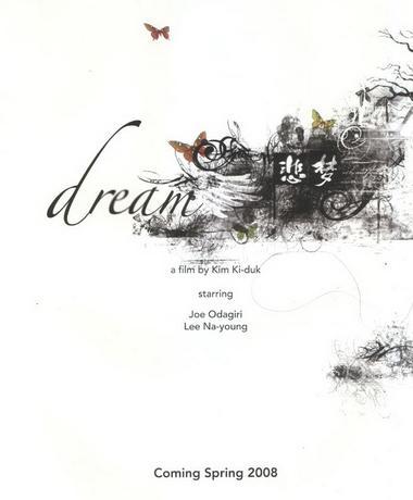 Мечта / Bi-mong (2008) DVDRip