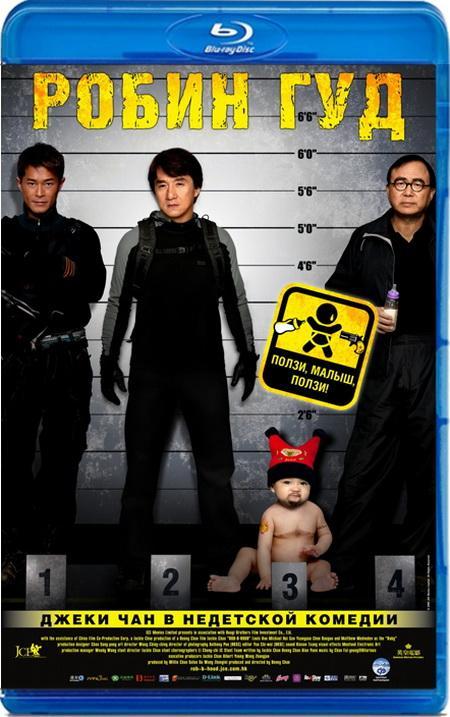Младенец на $30 000 000 / Bo bui gai wak (2006) BDRip