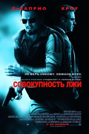 Совокупность лжи / Body of Lies (2008) DVDRip