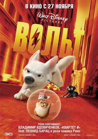 Вольт / Bolt (2008) BDRip
