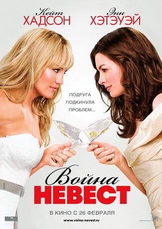 Война невест / Bride Wars (2009) DVDRip