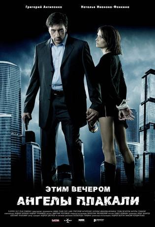Этим вечером ангелы плакали (2008) DVDRip