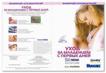 Уход за младенцем с первых дней (2006) DVDRip