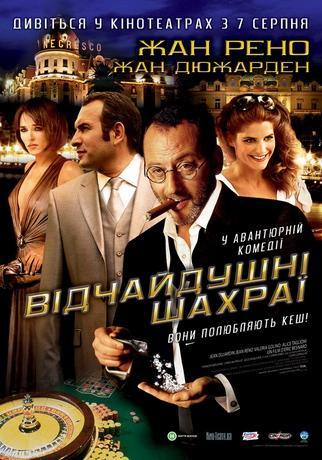 Отпетые мошенники / Ca$h (2008)