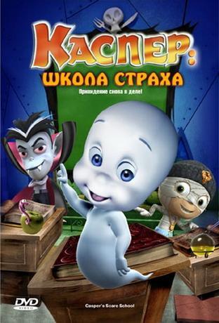 Каспер: Школа страха / Casper's Scare School (2006) DVDRip