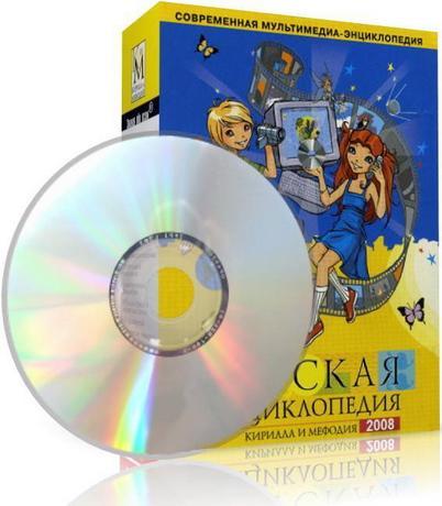 Детская энциклопедия Кирилла и Мефодия 2008 (DVD)