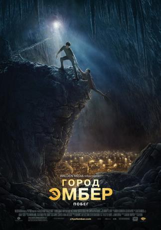 Город Эмбер: Побег / City of Ember (2008) DVDRip