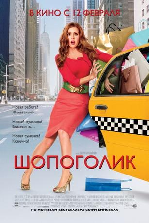 Шопоголик / Confessions of a Shopaholic (2009) DVDRip