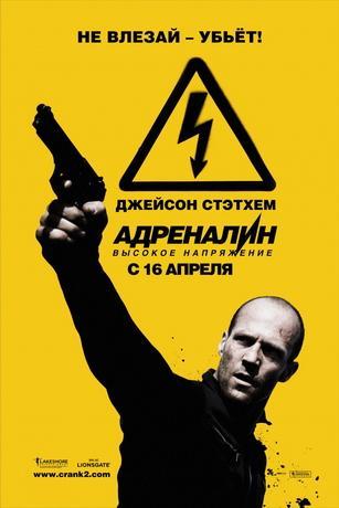 Адреналин 2: Высокое напряжение / Crank: High Voltage (2009) DVDRip