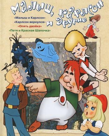 Малыш, Карлсон и другие (2004) DVD-5