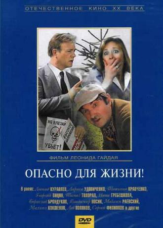 Опасно для жизни! (1985) DVDRip