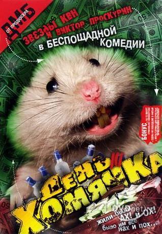 День хомячка (2003) DVDRip