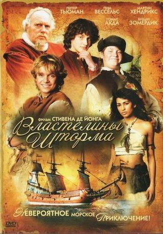 Властелины шторма / Scheepsjongens van Bontekoe, De (2007) DVDRip