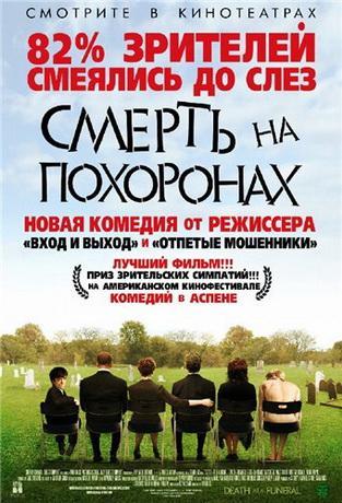 Смерть на похоронах / Death at a Funeral (2007) DVDRip