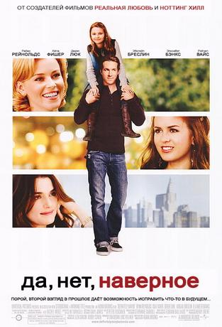 Да, нет, наверное / Definitely, Maybe (2008) DVDRip
