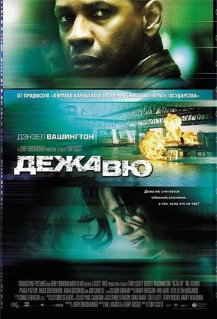Дежа Вю / Deja Vu (2006) DVDRip