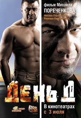 День Д (2008) DVDRip