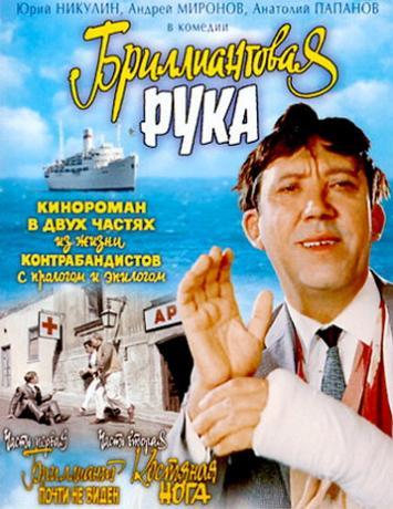Бриллиантовая рука (1968) DVDRip