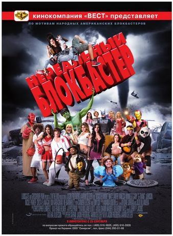 Нереальный блокбастер / Disaster Movie (2008) DVDMRip