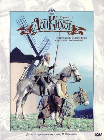 Дон Кихот (1957) DVDRip