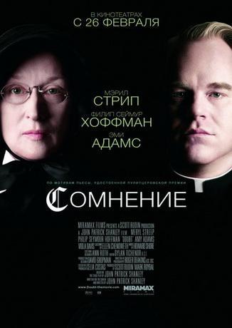 Сомнение / Doubt (2008) DVDRip