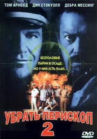 Убрать перископ 2: Флот МакХэйла / Down Periscope 2: McHale's Navy (1997) DVDRip
