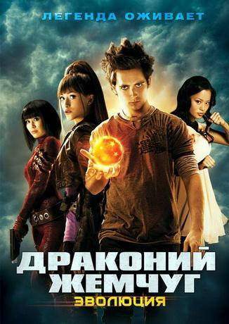 Драконий жемчуг: Эволюция / Dragonball Evolution (2009) DVDRip